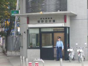 菊野台交番