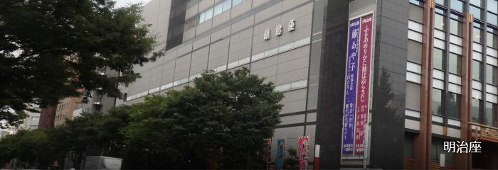 久松 警察 署