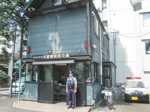 神田警察署 水道橋駅前交番 警視...