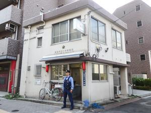 代々木警察署 笹塚交番 警視庁