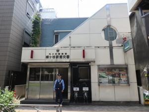 代々木警察署 幡ケ谷駅前交番 警...