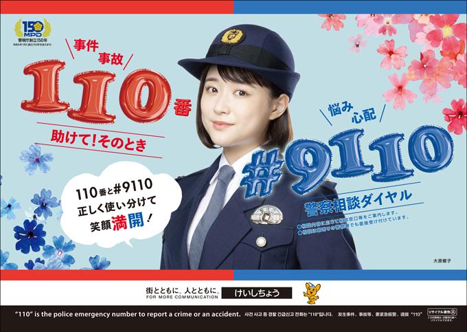 110番 警視庁