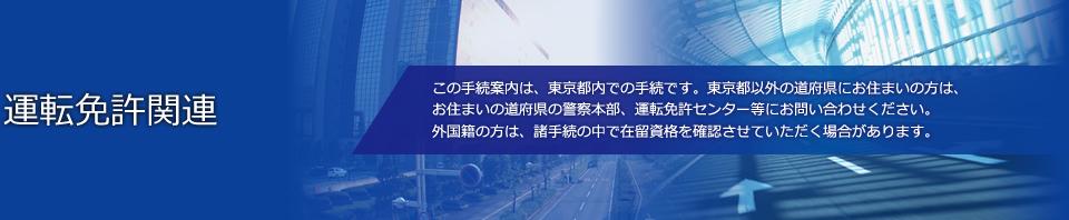 警察 署 更新 町田 免許