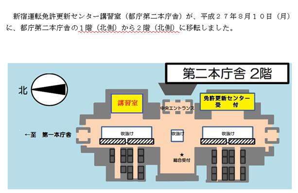 神田免許更新センター 混雑