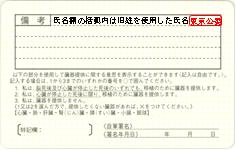 証 本籍 変更 運転 免許