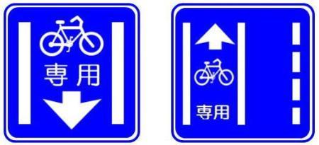 標示 道路